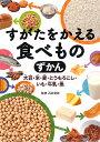 すがたをかえる食べものずかん 大豆・米・麦・とうもろこし・いも・牛乳・魚/石井克枝【1000円以上送料無料】
