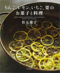 りんご、レモン、いちご、栗のお菓子と料理/有元葉子/レシピ【1000円以上送料無料】