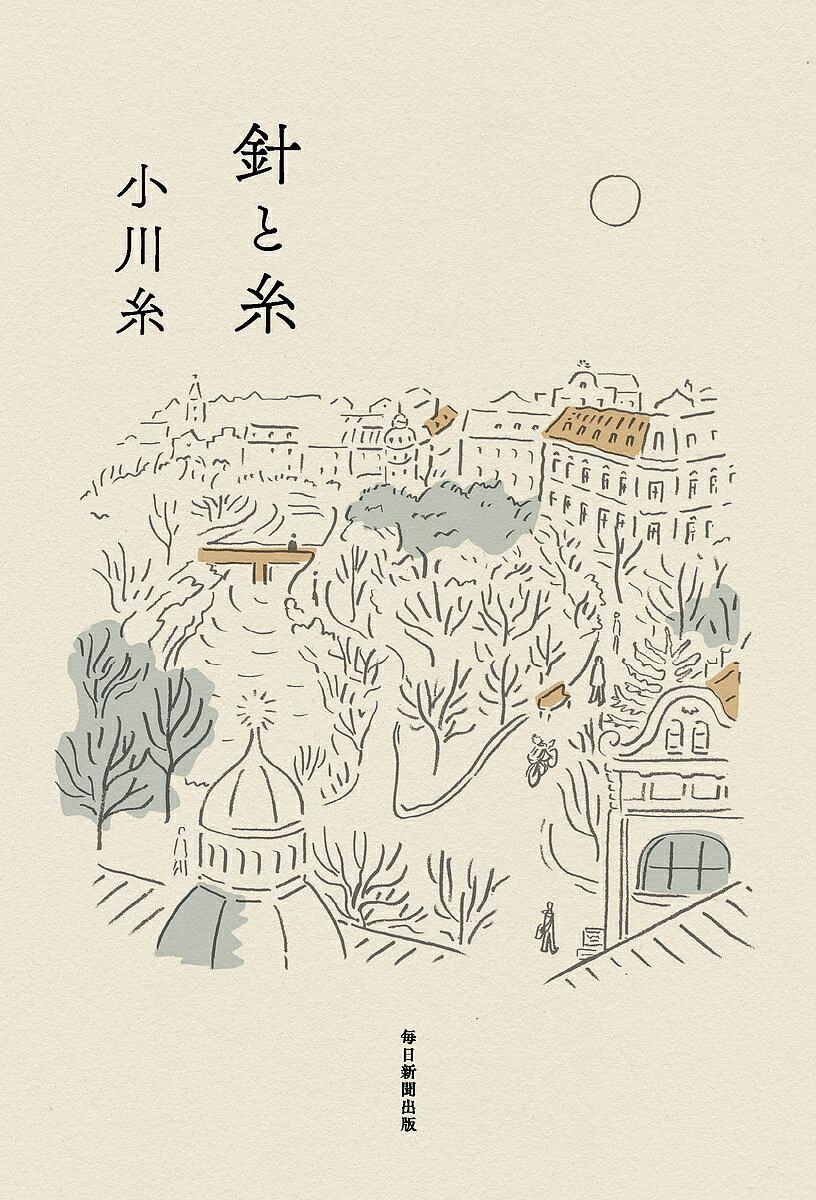 針と糸/小川糸【1000円以上送料無料】