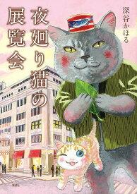 夜廻り猫の展覧会/深谷かほる【1000円以上送料無料】