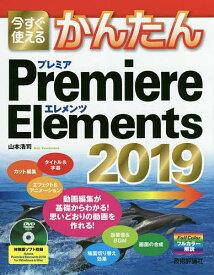 今すぐ使えるかんたんPremiere Elements 2019/山本浩司【1000円以上送料無料】