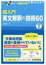超入門英文解釈の技術60/桑原信淑【1000円以上送料無料】