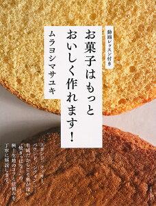 お菓子はもっとおいしく作れます!/ムラヨシマサユキ/レシピ【1000円以上送料無料】