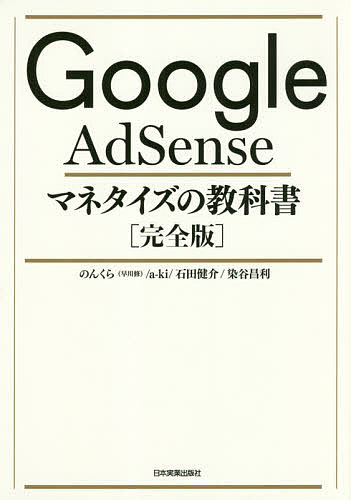 Google AdSenseマネタイズの教科書 完全版/のんくら/a‐ki/石田健介【1000円以上送料無料】