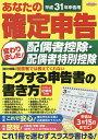 あなたの確定申告 平成31年申告用【1000円以上送料無料】