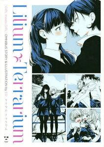 """リリウム・テラリウム """"GIRL meets GIRL"""" OMNIBUS STORY & ILLUSTRATION by ED/ED【1000円以上送料無料】"""