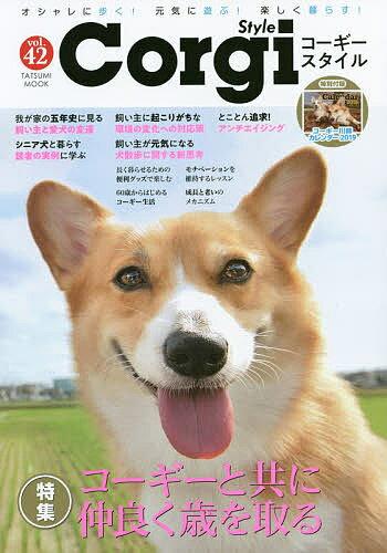 コーギースタイル オシャレに歩く!元気に遊ぶ!楽しく暮らす! Vol.42【1000円以上送料無料】