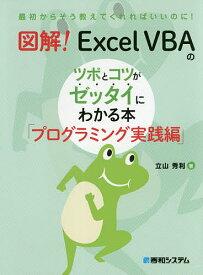 図解!Excel VBAのツボとコツがゼッタイにわかる本 プログラミング実践編/立山秀利【1000円以上送料無料】