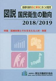 図説国民衛生の動向 2018/2019/厚生労働統計協会【1000円以上送料無料】