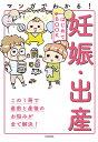 マンガでわかる!妊娠・出産はじめてBOOK この1冊で全て解決!/アベナオミ/KADOKAWA【1000円以上送料無料】
