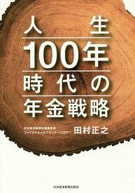 人生100年時代の年金戦略/田村正之【1000円以上送料無料】