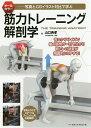 筋力トレーニング解剖学 写真とCGイラスト対比で学ぶ/山口典孝【1000円以上送料無料】