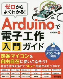 ゼロからよくわかる!Arduinoで電子工作入門ガイド/登尾徳誠【1000円以上送料無料】