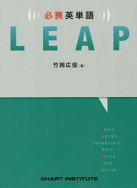 必携英単語LEAP/竹岡広信/CHARTINSTITUTE【1000円以上送料無料】