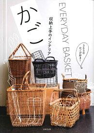 収納上手のインテリアかご EVERYDAY BASKET/成美堂出版編集部【1000円以上送料無料】