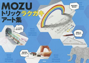 MOZUトリックラクガキアート集/MOZU【1000円以上送料無料】