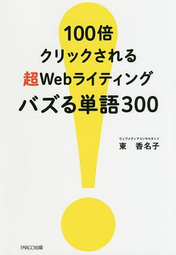 100倍クリックされる超Webライティングバズる単語300/東香名子【1000円以上送料無料】
