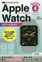 ゼロからはじめるApple Watchスマートガイド〈Series4〉対応版/リンクアップ【1000円以上送料無料】