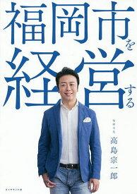 福岡市を経営する/高島宗一郎【1000円以上送料無料】