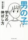 男の子の学力の伸ばし方/富永雄輔【1000円以上送料無料】