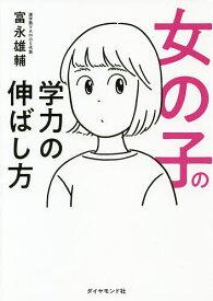 女の子の学力の伸ばし方/富永雄輔【1000円以上送料無料】
