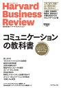 コミュニケーションの教科書 ハーバード・ビジネス・レビューコミュニケーション論文ベスト10/ハーバード・ビジネス…