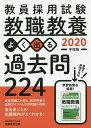 教員採用試験教職教養よく出る過去問224 2020年度版/資格試験研究会【1000円以上送料無料】