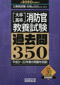 〈大卒・高卒〉消防官・教養試験過去問350 2020年度版/資格試験研究会【1000円以上送料無料】