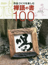 作品づくりを楽しむ禅語の書100/西村玉翠【1000円以上送料無料】