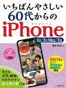 いちばんやさしい60代からのiPhone 10s/10s Max/10R/増田由紀【1000円以上送料無料】