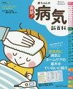 最新!赤ちゃんの病気新百科 0カ月〜3才ごろまでこれ1冊でOK! たまひよ新百科シリーズ/横田俊一郎【1000円以上送…