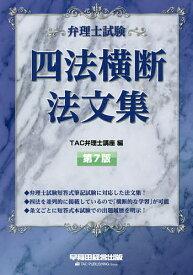 弁理士試験四法横断法文集/TAC弁理士講座【1000円以上送料無料】