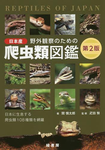 野外観察のための日本産爬虫類図鑑 日本に生息する爬虫類108種類を網羅/関慎太郎/疋田努【1000円以上送料無料】