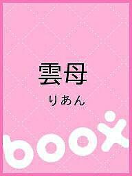 雲母/りあん【1000円以上送料無料】