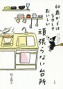 頑張らない台所 60歳からはラクしておいしい/村上祥子【1000円以上送料無料】