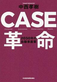 CASE革命 2030年の自動車産業/中西孝樹【1000円以上送料無料】