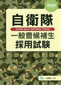 自衛隊一般曹候補生採用試験2020年度版