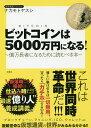 ビットコインは5000万円になる! 億万長者になるために読むべき本/ナカモトヤスシ【1000円以上送料無料】