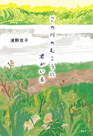 この川のむこうに君がいる/濱野京子【1000円以上送料無料】