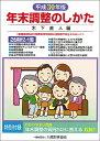 年末調整のしかた 平成30年版/木下直人【1000円以上送料無料】