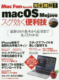 完全理解!macOS Mojaveスグ効く便利技【1000円以上送料無料】