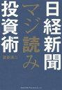 日経新聞マジ読み投資術/渡部清二【1000円以上送料無料】