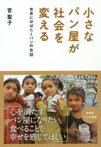 小さなパン屋が社会を変える 世界にはばたくパンの缶詰/菅聖子【1000円以上送料無料】