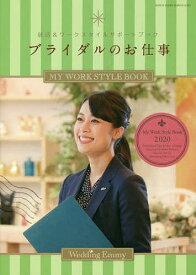 ブライダルのお仕事 MY WORK STYLE BOOK 2020 就活&ワークスタイルサポートブック【1000円以上送料無料】