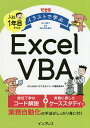 できるイラストで学ぶ入社1年目からのExcel VBA/きたみあきこ/できるシリーズ編集部【1000円以上送料無料】