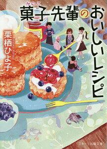 菓子先輩のおいしいレシピ/栗栖ひよ子【1000円以上送料無料】