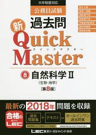 公務員試験過去問新Quick Master 8/東京リーガルマインドLEC総合研究所公務員試験部【1000円以上送料無料】