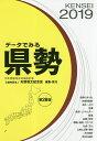 データでみる県勢 2019/矢野恒太記念会【1000円以上送料無料】