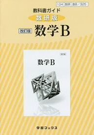 教科書ガイド 数研版 325 数学B【1000円以上送料無料】