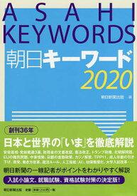 朝日キーワード 2020/朝日新聞出版【1000円以上送料無料】